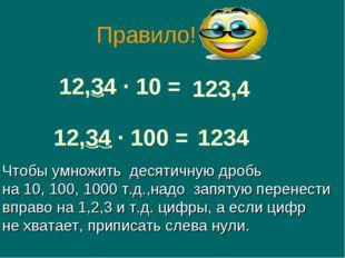 12,34 · 10 = 123,4 12,34 · 100 = 1234 Чтобы умножить десятичную дробь на 10,