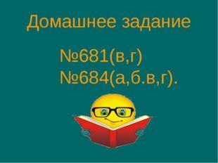 Домашнее задание №681(в,г) №684(а,б.в,г).