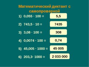 Математический диктант с самопроверкой 0,055 · 100 = 743,5 · 10 = 3,08 · 100