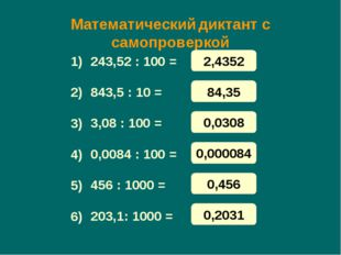 Математический диктант с самопроверкой 243,52 : 100 = 843,5 : 10 = 3,08 : 100