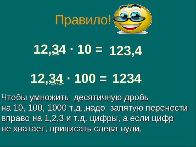 12,34 · 10 = 123,4 12,34 · 100 = 1234 Чтобы умножить десятичную дробь на 10,...