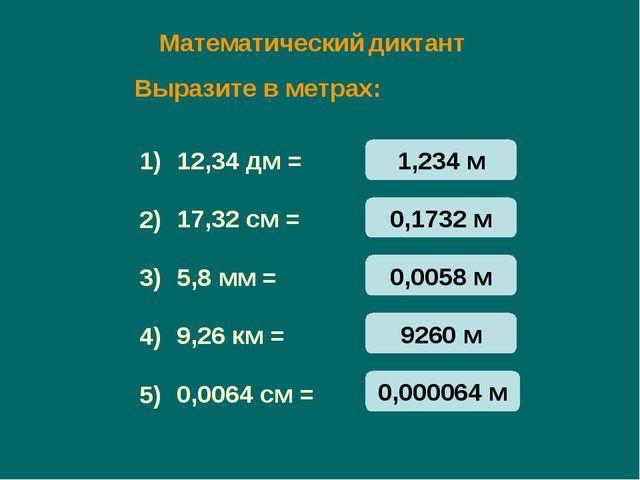 Математический диктант 12,34 дм = 17,32 см = 5,8 мм = 9,26 км = 0,0064 см = 1...