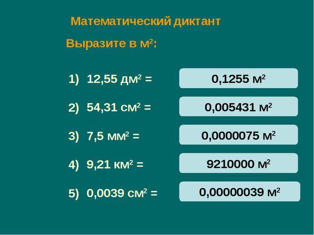 Математический диктант 12,55 дм2 = 54,31 см2 = 7,5 мм2 = 9,21 км2 = 0,0039 см...