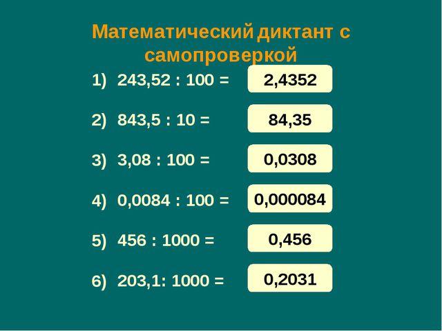 Математический диктант с самопроверкой 243,52 : 100 = 843,5 : 10 = 3,08 : 100...