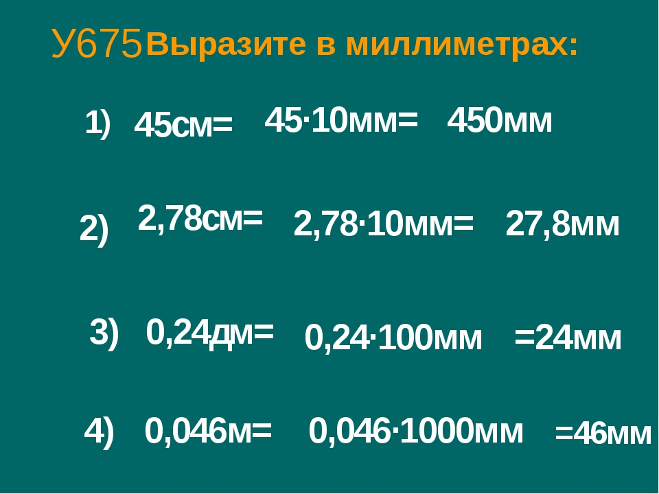 У675 45см= 2,78см= 0,24дм= 0,046м= Выразите в миллиметрах: 1) 2) 3) 4) 45·10м...