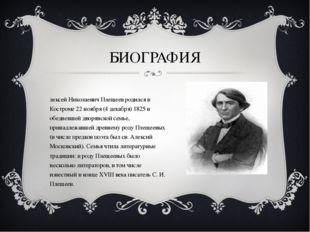 БИОГРАФИЯ Алексей Николаевич Плещеев родился в Костроме 22 ноября (4 декабря)