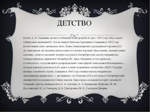 ДЕТСТВО Детство А. Н. Плещеева прошло в Нижнем Новгороде[6]:9, где с 1827 год