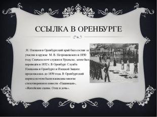 ССЫЛКА В ОРЕНБУРГЕ А.Н. Плещеев в Оренбургский край был сослан за участие в к