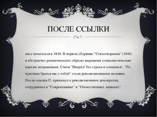 """ПОСЛЕ ССЫЛКИ Начал печататься в 1844. В первом сборнике """"Стихотворения"""" (1846"""