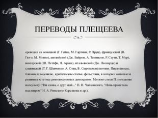 ПЕРЕВОДЫ ПЛЕЩЕЕВА Переводил из немецкой (Г. Гейне, М. Гартман, Р. Пруц), фран