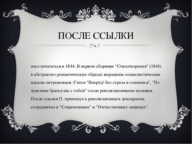 """ПОСЛЕ ССЫЛКИ Начал печататься в 1844. В первом сборнике """"Стихотворения"""" (1846..."""
