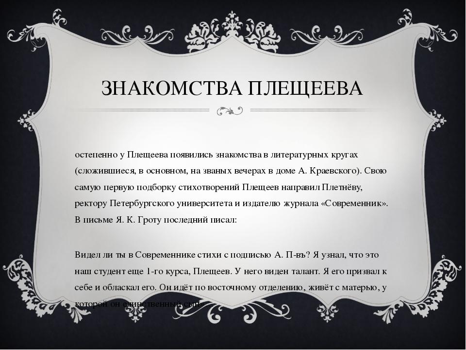 ЗНАКОМСТВА ПЛЕЩЕЕВА Постепенно у Плещеева появились знакомства в литературных...