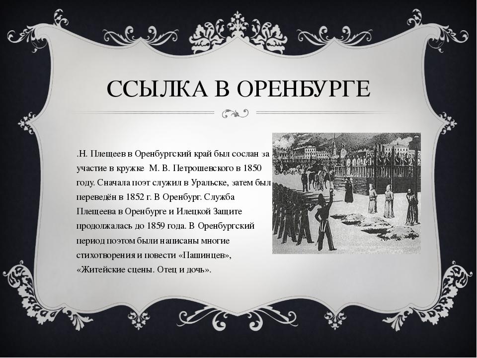 ССЫЛКА В ОРЕНБУРГЕ А.Н. Плещеев в Оренбургский край был сослан за участие в к...