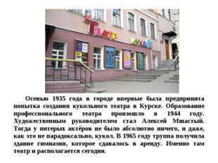 Осенью 1935 года в городе впервые была предпринята попытка создания кукольно