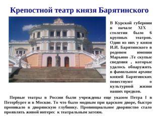 Крепостной театр князя Барятинского В Курской губернии в начале XIX столетия