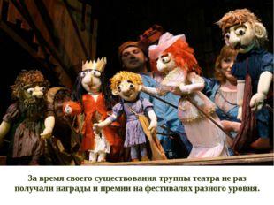 За время своего существования труппы театра не раз получали награды и премии