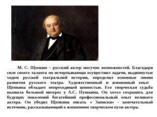 М. С. Щепкин – русский актер могучих возможностей. Благодаря силе своего тал