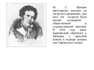 М. С. Щепкин многократно выезжал на гастроли в провинцию. Для него эти гастро