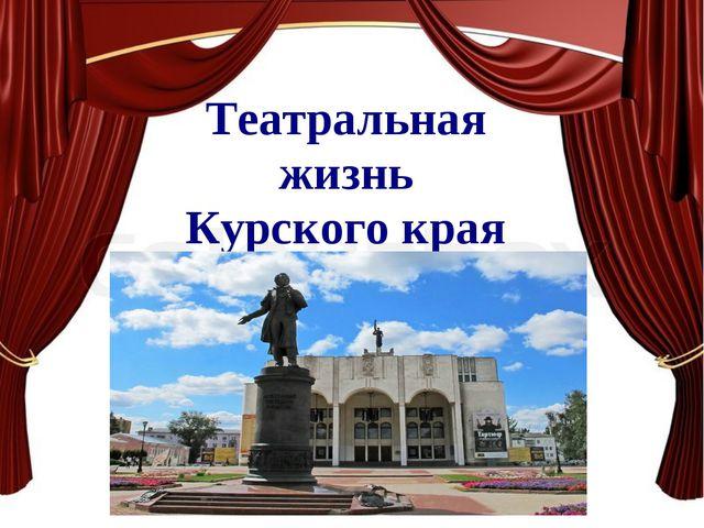 Театральная жизнь Курского края