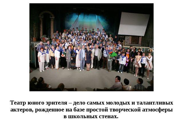 Театр юного зрителя – дело самых молодых и талантливых актеров, рожденное на...