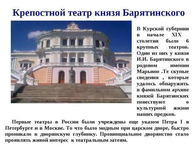 Крепостной театр князя Барятинского В Курской губернии в начале XIX столетия...