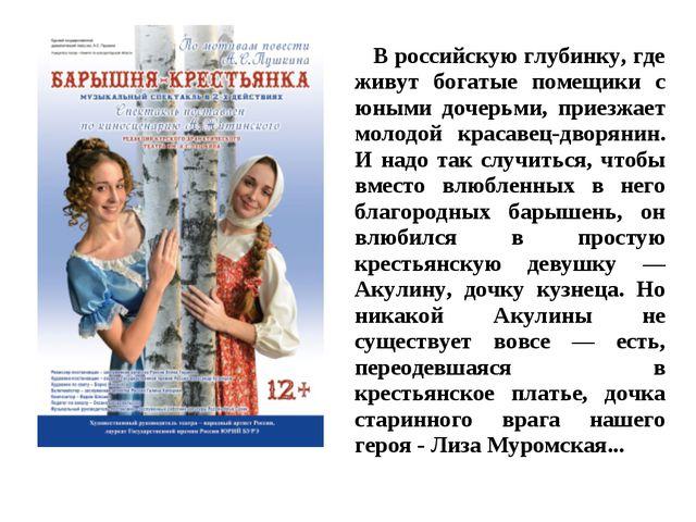 В российскую глубинку, где живут богатые помещики с юными дочерьми, приезжае...