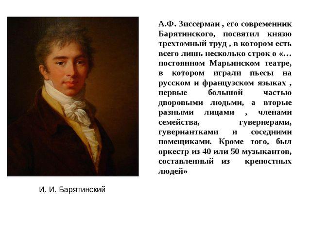 И. И. Барятинский А.Ф. Зиссерман , его современник Барятинского, посвятил кня...