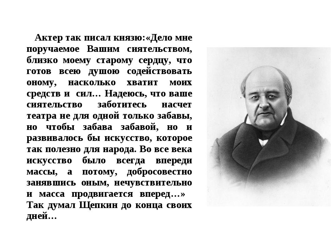 Актер так писал князю:«Дело мне поручаемое Вашим сиятельством, близко моему...