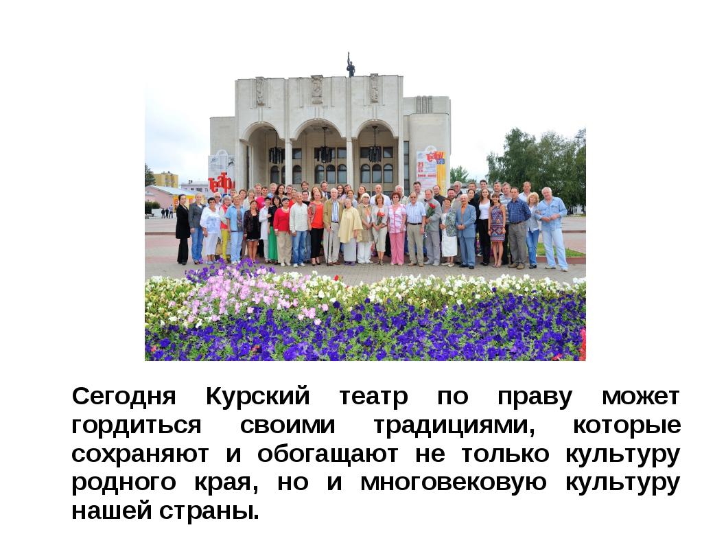Сегодня Курский театр по праву может гордиться своими традициями, которые сох...