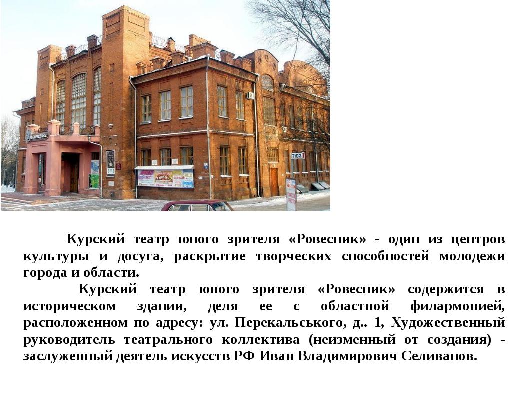 Курский театр юного зрителя «Ровесник» - один из центров культуры и досуга,...