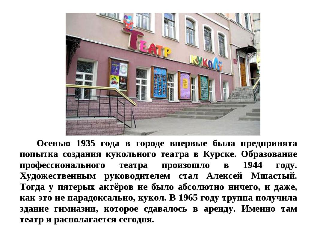 Осенью 1935 года в городе впервые была предпринята попытка создания кукольно...
