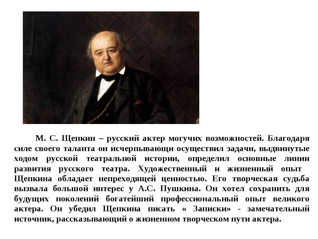 М. С. Щепкин – русский актер могучих возможностей. Благодаря силе своего тал...