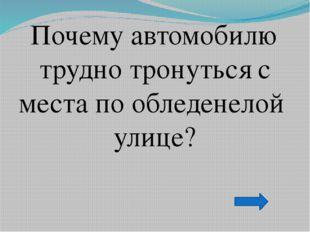 1) Тело, размерами которого можно пренебречь в данных условиях 2) Движение, п