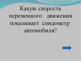 36) Тела, не сохраняющие своей формы, но сохраняющие объем 37) 00С по шкале К