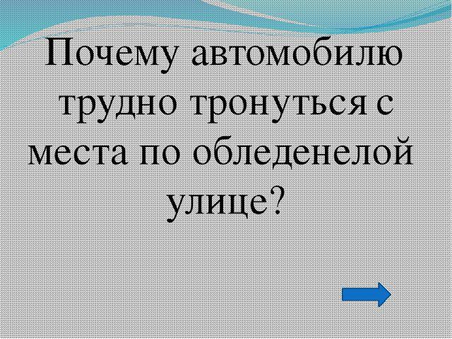 1) Тело, размерами которого можно пренебречь в данных условиях 2) Движение, п...
