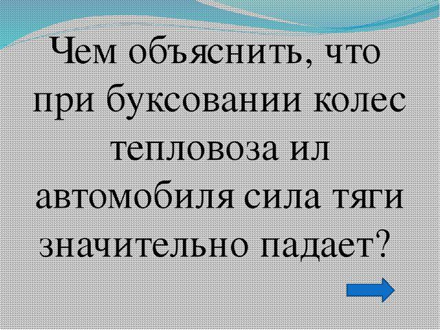 6) Прибор для измерения силы тока 7) Промежуток времени, за который тело сове...