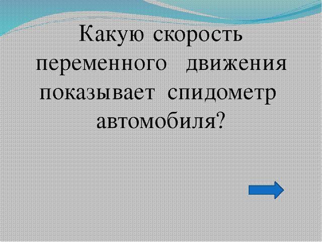 36) Тела, не сохраняющие своей формы, но сохраняющие объем 37) 00С по шкале К...