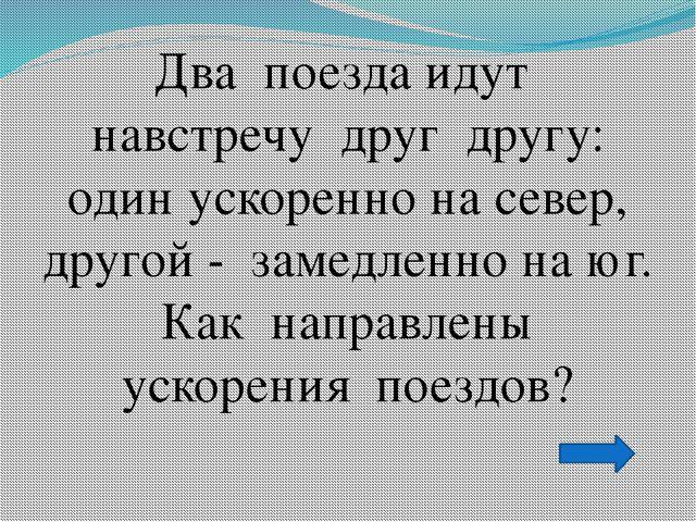 41) Температура кипения воды при н.ат.д. равна… 42) Содержание водяного пара...