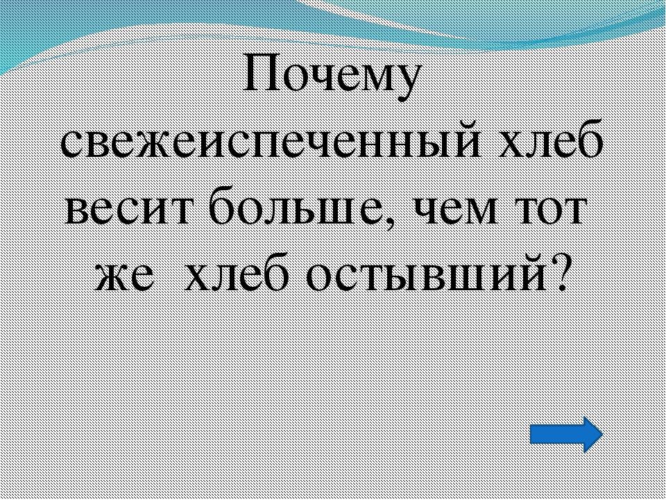 46) Перемешивание газов, жидкостей и твердых тел при контакте 47) Его имя нос...