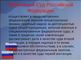 Верховный Суд Российской Федерации осуществляет в предусмотренных федеральным