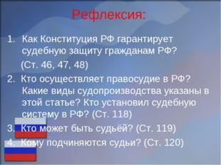 Рефлексия: Как Конституция РФ гарантирует судебную защиту гражданам РФ? (Ст.