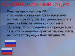 КОНСТИТУЦИОННЫЙ СУД РФ Конституционный суд РФ - специализированный орган прав