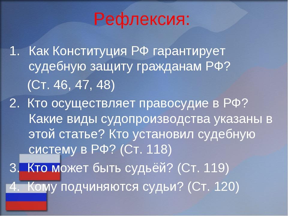 Рефлексия: Как Конституция РФ гарантирует судебную защиту гражданам РФ? (Ст....