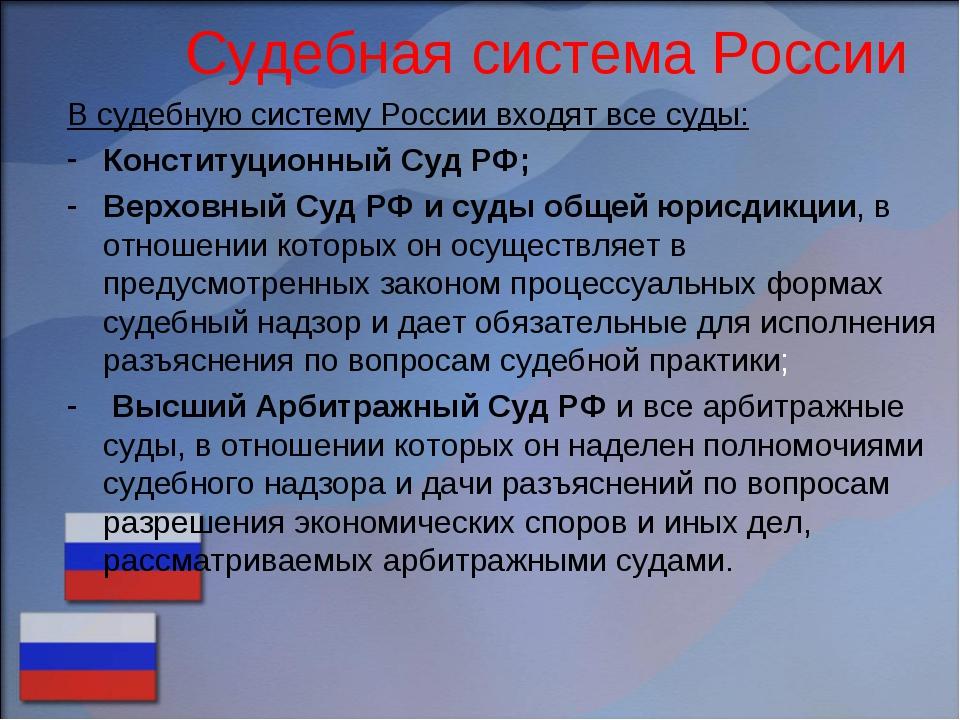 Судебная система России В судебную систему России входят все суды: Конституци...