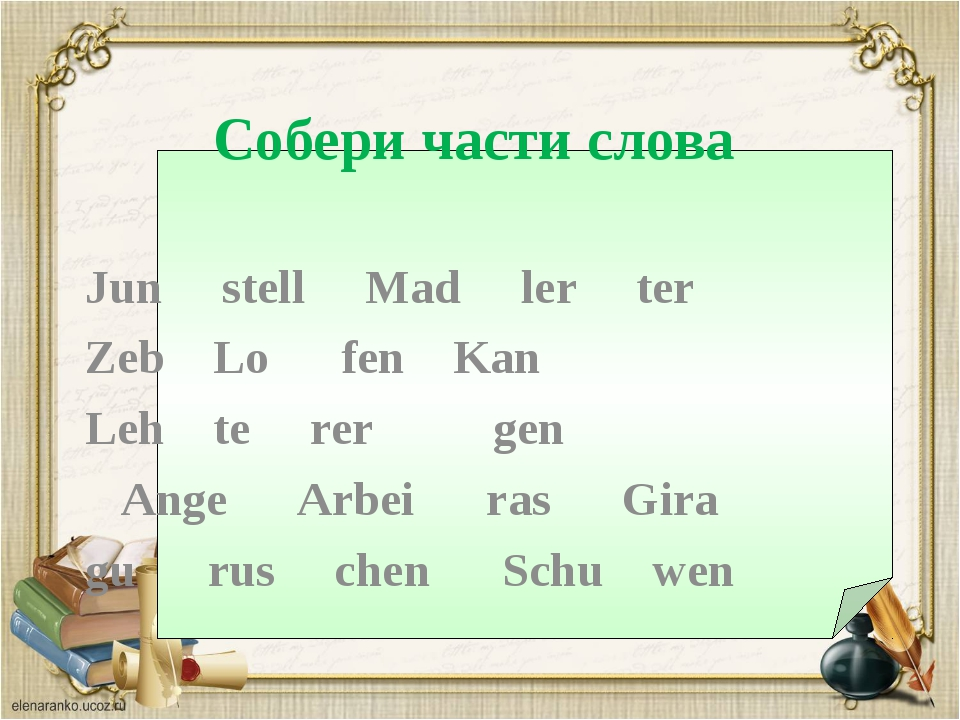 Собери части слова Jun stell Mad ler ter Zeb Lo fen Kan Leh te rer gen Ange...