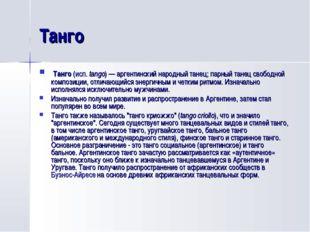 Танго Танго(исп.tango)— аргентинский народный танец; парный танец свободно