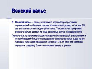 Венский вальс Венский вальс—вальс, входящий в европейскую программу соревно
