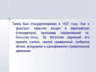 Танец был стандартизирован в 1927 году. Как и фокстрот, квикстеп входит в евр