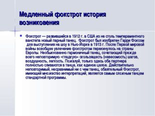 Медленный фокстрот история возниковения Фокстрот — развившийся в 1912 г. в СШ