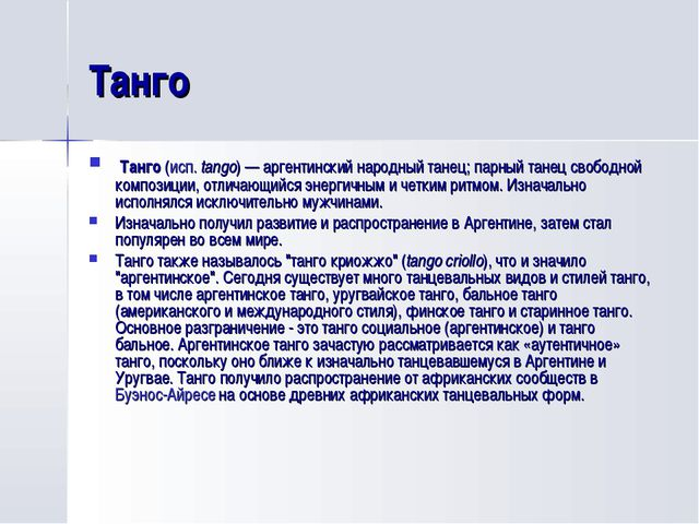 Танго Танго(исп.tango)— аргентинский народный танец; парный танец свободно...